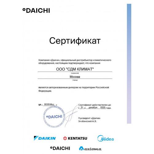 Сертификат Daichi 2020