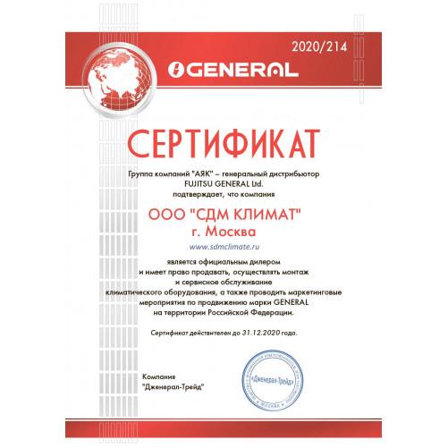 Сертификат General 2020
