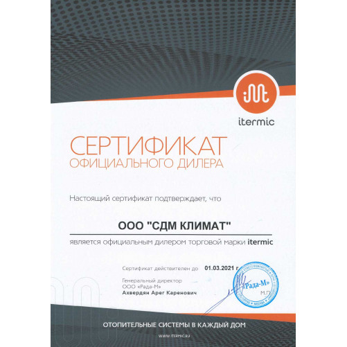 Сертификат Itermic 2020