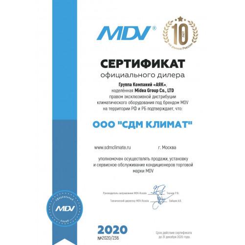 Сертификат MDV 2020