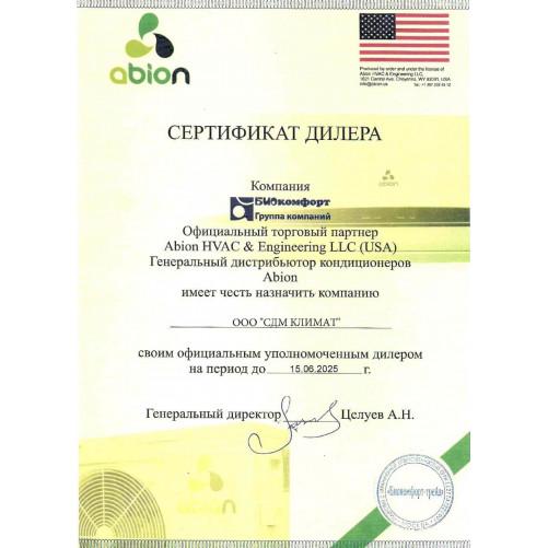 Сертификат Биокомфорт