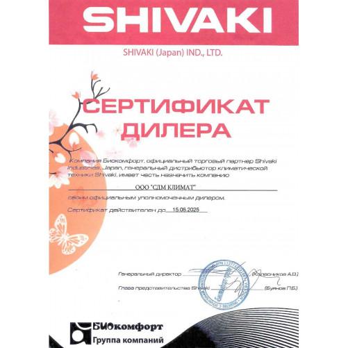 Сертификат Shivaki