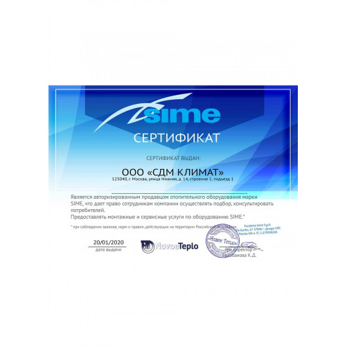 Сертификат Sime 2020