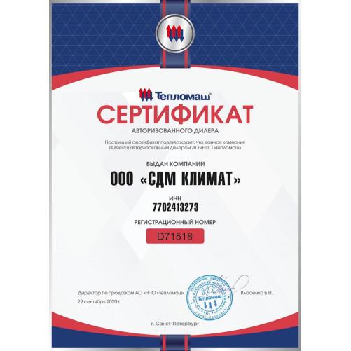 Сертификат Тепломаш
