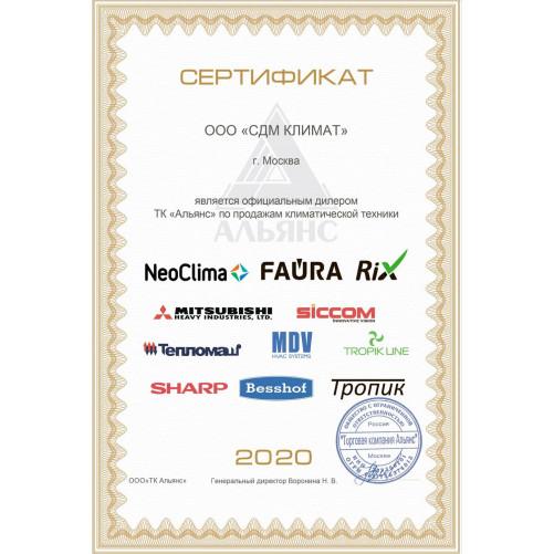 Сертификат ТК Альянс